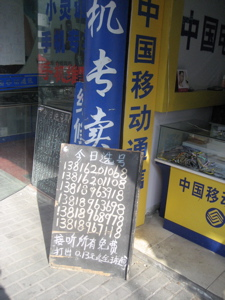 Lucky phone numbers on Chongming Island, Shanghai